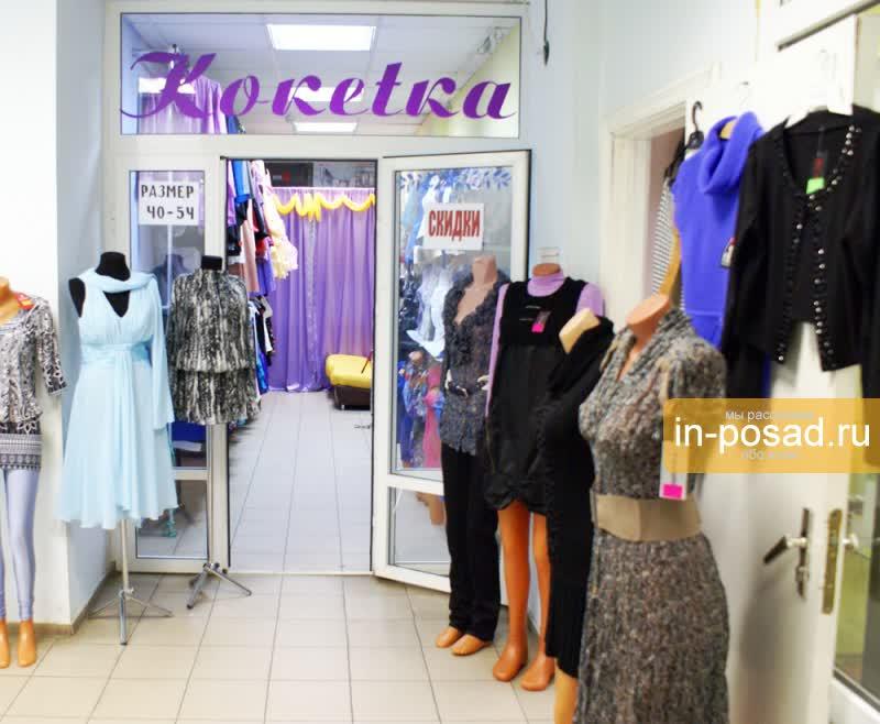 Кокетка Магазин Женской Одежды
