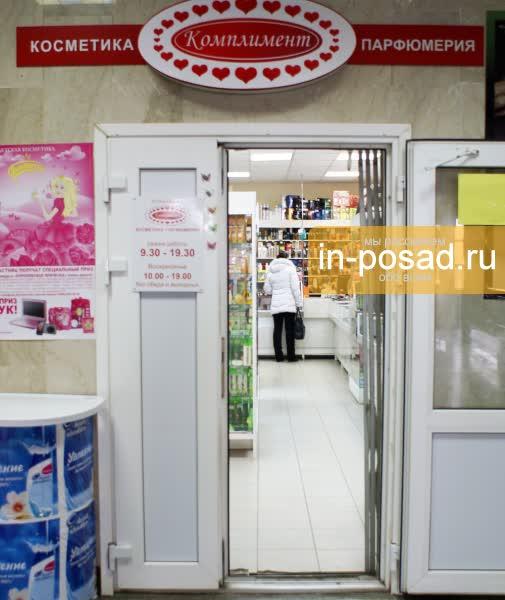 Магазин Красотка