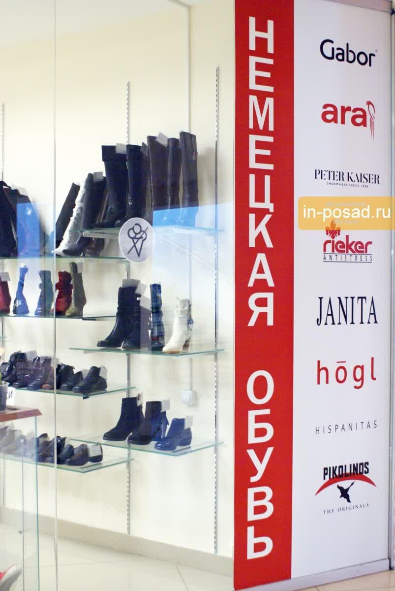 Магазин Немецкой Одежды Больших Размеров