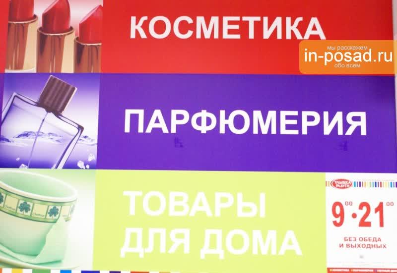 Улыбка радуги косметика официальный сайт