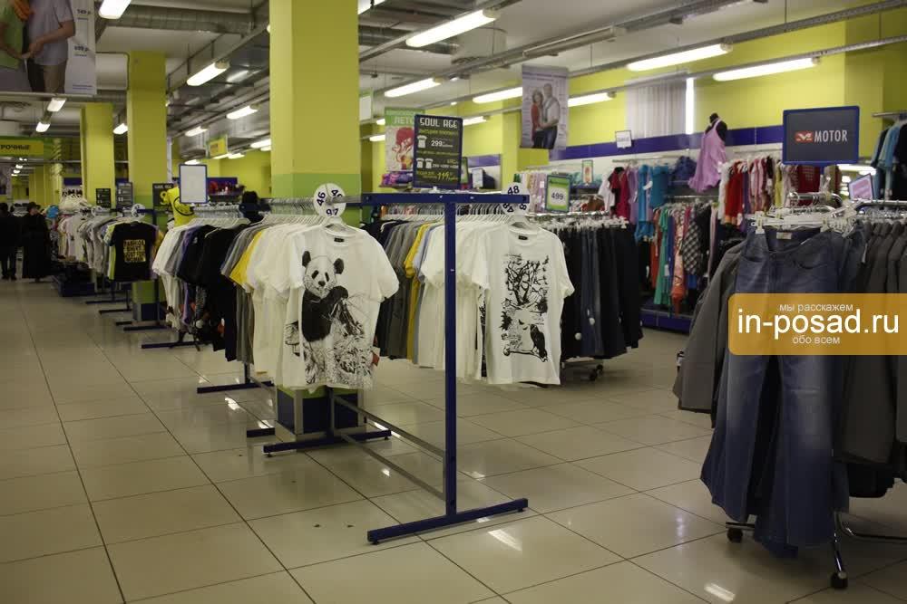 Купить женскую и мужскую одежду