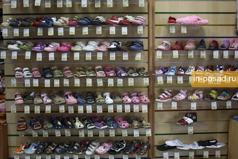 Распродажа детская обувь официальный сайт