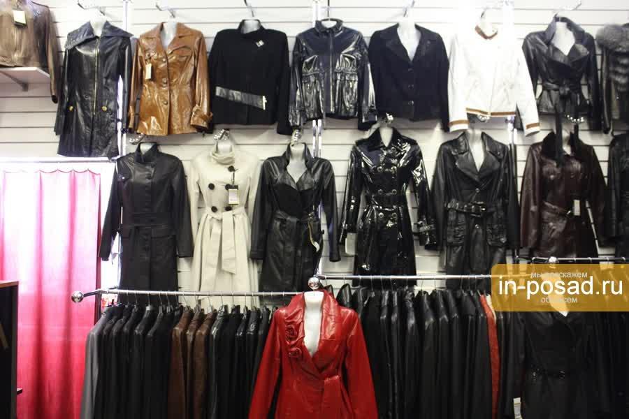 Купить Одежду Днепропетровск
