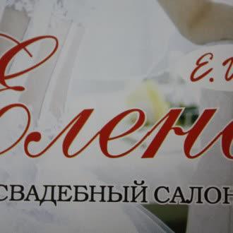 Свадебный салон Елена ( E.V.A ) предлагает свадебные и вечерние платья, которые выгодно отличаются от ассортимента многих салонов Сергиева Посада