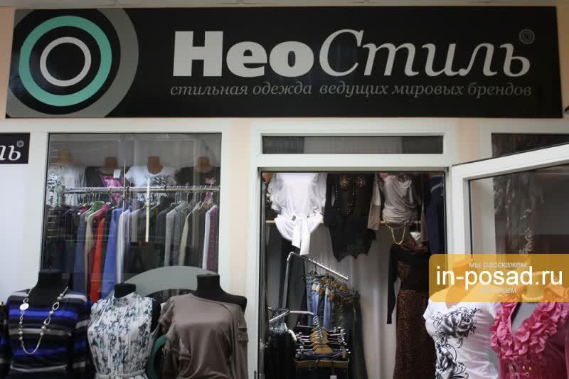 Магазины Женской Одежды Улан Удэ Доставка
