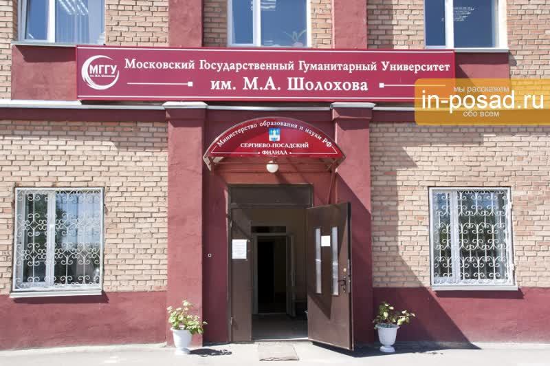 Адрес г сергиев посад ул разина д 1а