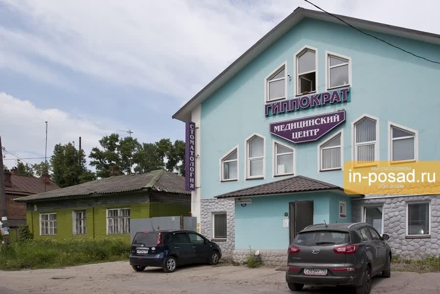 Гиппократ медицинский центр семейного здоровья