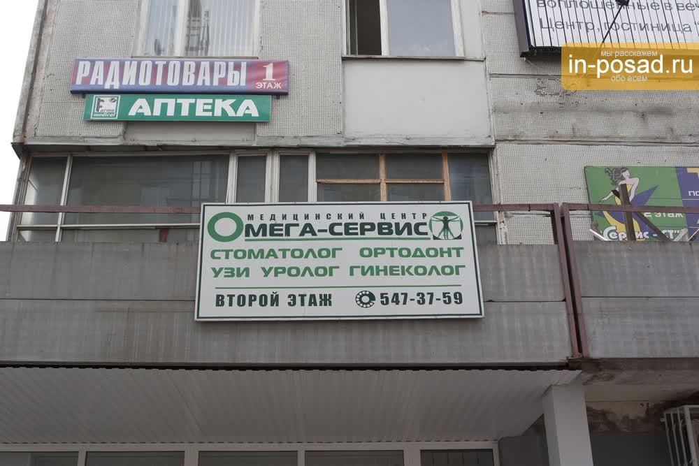 медицинский центр омега в сергиевом посаде отзывы домов