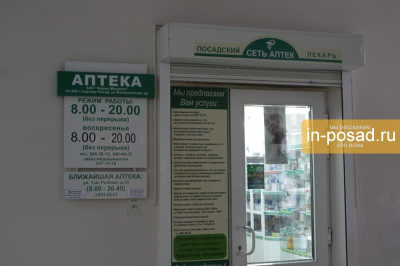 аптека пользу кого бережливых на рыбацком кадастр лекарств
