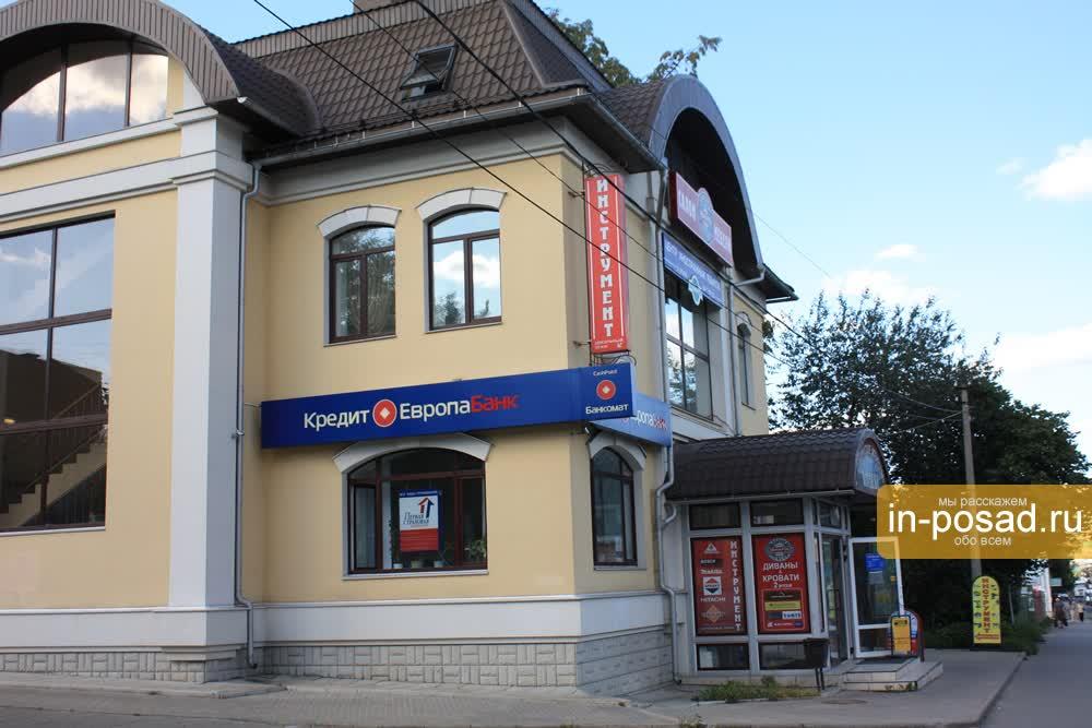 Кредит европа банк украина a