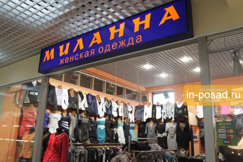магазин женской одежды в ташкенте в Москве
