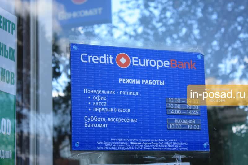 кредит европа банк официальный офисы