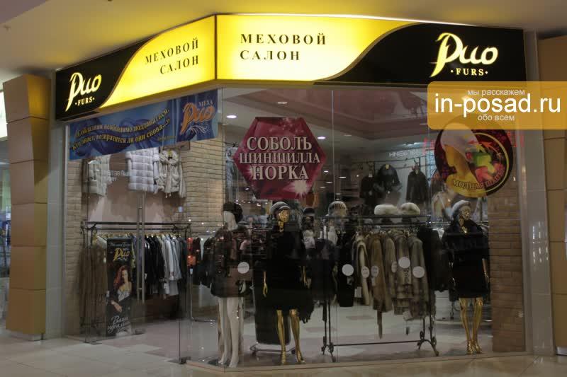 Магазин верхней одежды для женщин. Товары для женщин 7ee1e3e0676