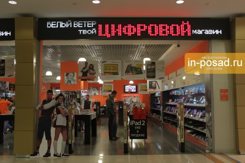 Магазин белый ветер темиртау - 2