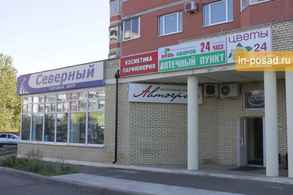 Магазины женской одежды сергиев посад