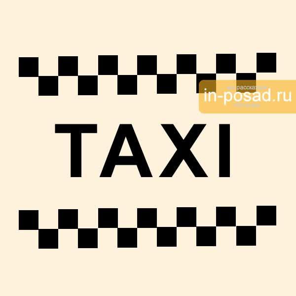 Работа в такси через интернет