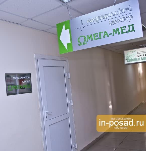 разу использовали медицинский центр омега в сергиевом посаде отзывы стоит