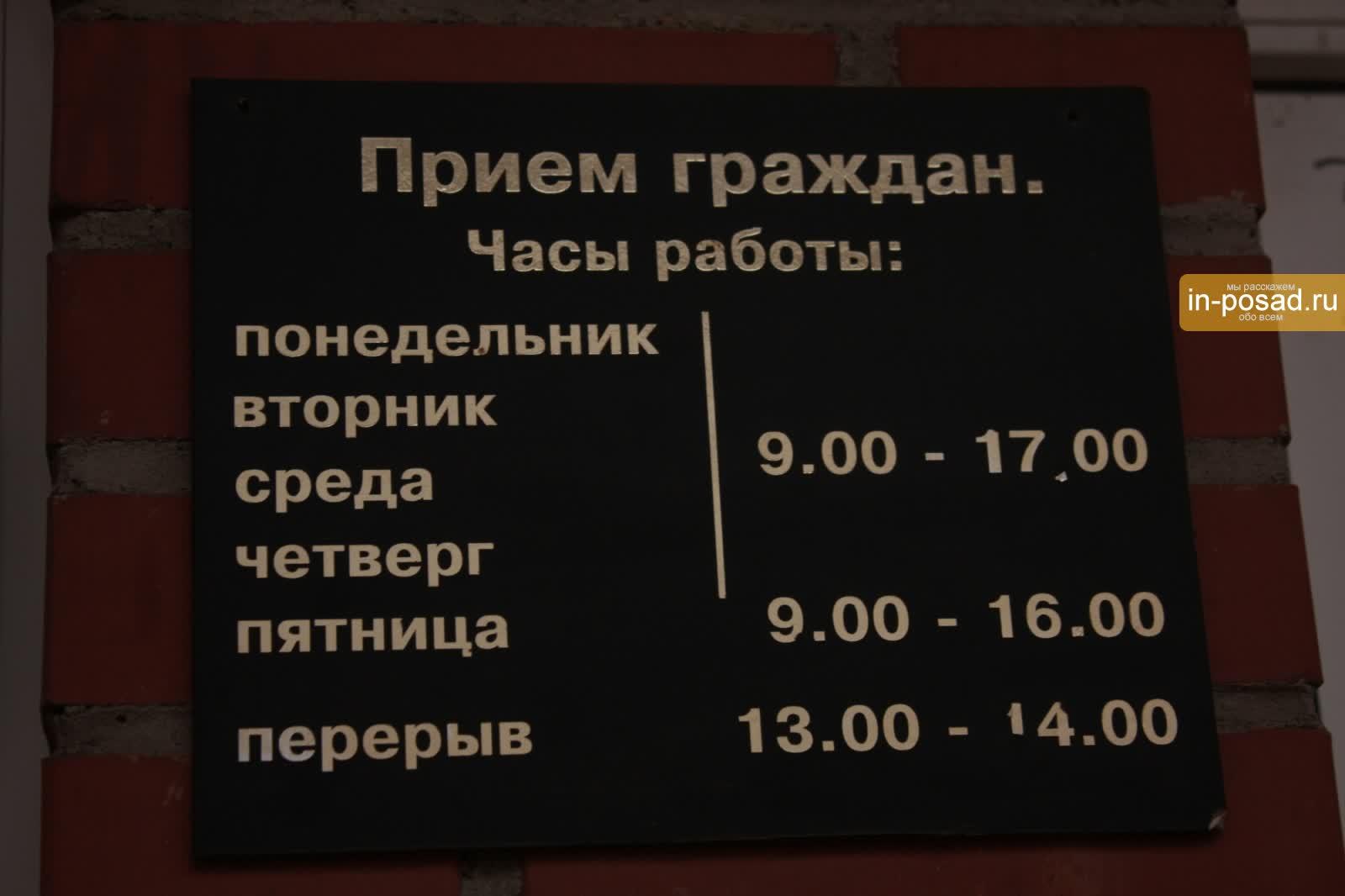 график работы пфр: