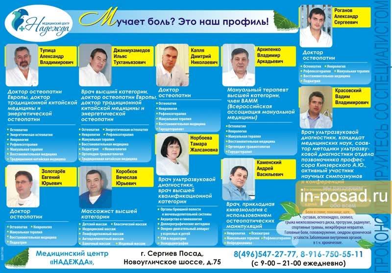 Мануальный Терапевт Сергиев Посад