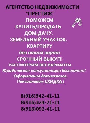 Агентство недвижимости престиж москва отзывы