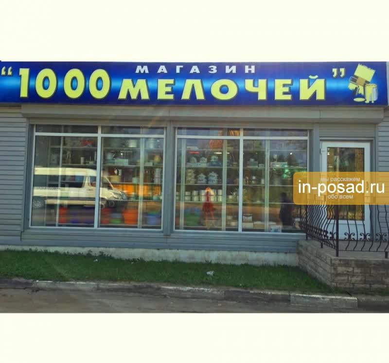 магазин рыболов каталог товаров в белгороде